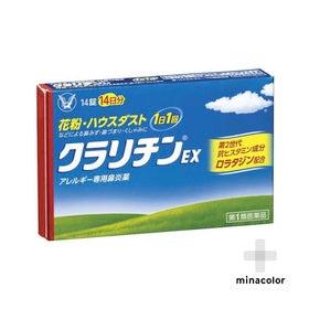 クラリチンEX 14錠 鼻炎薬 医療用と同成分配合 【第2類...