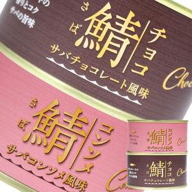 鯖缶 チョコ風味・コンソメ風味 アソートセット 170g×2...