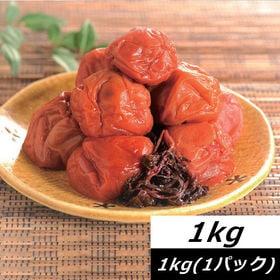 【1kg】紀州南高梅 大粒つぶれ梅しそ味 塩分約3%