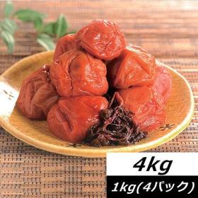 【4kg】紀州南高梅 大粒つぶれ梅しそ味 塩分約3%
