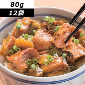 【80g×12袋】<業務用>焼き鳥丼の具