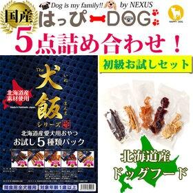 【お試し】ドッグフード 国産 5点詰め合わせ 犬のおやつ 犬...