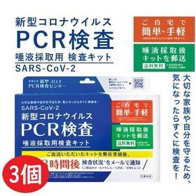 【3個セット】新型コロナウイルス PCR検査 唾液採取用検査...