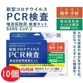 【10個セット】新型コロナウイルス PCR検査 唾液採取用検...