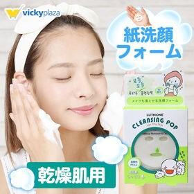 韓国 洗顔石鹸 紙石けん 乾燥肌用 2個   洗顔フォーム泡...