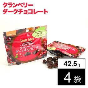 【42.5g×4袋】クランベリー ダークチョコレート