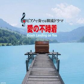「愛の不時着」ピアノ インストゥルメンタルCD