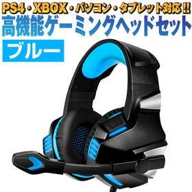 【カラー:ブルー】ゲーミングヘッドセット ヘッドフォン