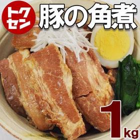 【1kg】秘伝のタレ!業務用「豚バラ角煮」(形不揃い)  3...