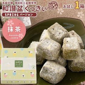 【抹茶】春ver.和讃盆クッキー