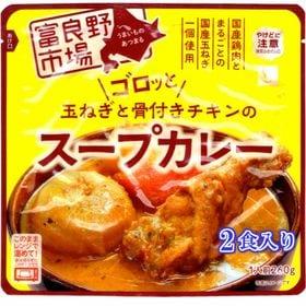 ゴロッと 玉ねぎ と骨付き チキン の スープカレー【2人前...