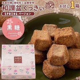 【黒糖】春ver.和讃盆クッキー
