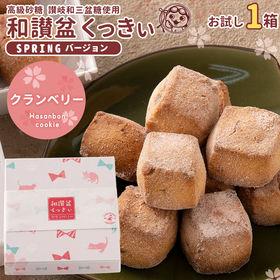 【クランベリー】春ver.和讃盆クッキー