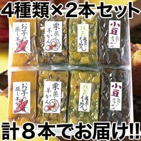 羊かん4種食べ比べセット 羊羹 ようかん (小豆・お芋・栗・...