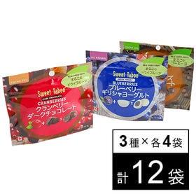 【全12袋(3種類×4袋)】丸ごとチョコレートコーティング