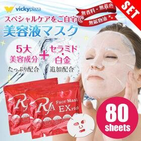 【80枚】美容液 フェイスシート | シートパック フェイス...