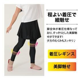 【L-LL/ブラック】ワンマイルスカート美脚ルームスパッツ | 様々な機能が備わった、フレアスカート付き着圧ルームスパッツ