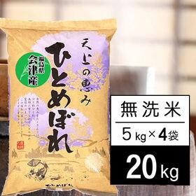【20kg】 令和2年産 会津産ひとめぼれ 無洗米 5kgx...