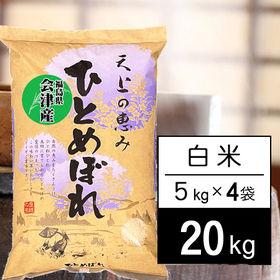【20kg】 令和2年産 会津産ひとめぼれ 白米 5kgx4...