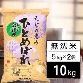 【10kg】 令和2年産 会津産ひとめぼれ 無洗米 5kgx...