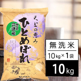 【10kg】 令和2年産 会津産ひとめぼれ 無洗米 10kg...