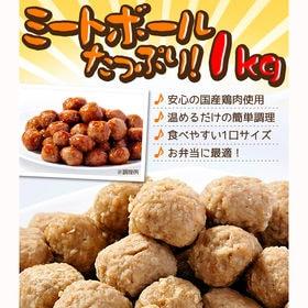 【1kg×4セット】ミートボール(つくね 肉だんご)