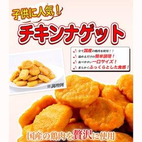 【600g×4パック】チキンナゲット