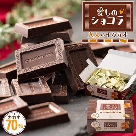 【70個入り】愛しのショコラ 大人ハイカカオ