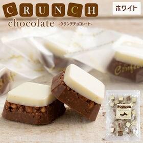 【30個入り】クランチチョコレート ホワイト