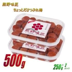 【500g(250g×2パック)】お試しサイズ!熊野味匠ちょ...