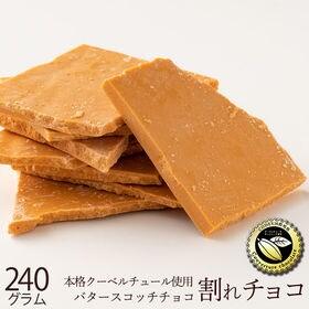 【240g】割れチョコ(バタースコッチチョコ)