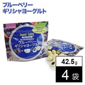 【42.5g×4袋】ブルーベリー ギリシャヨーグルト