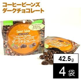 【42.5g×4袋】コーヒービーンズ ダークチョコレート