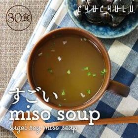 【30食】すごいMISOスープ