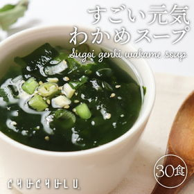 【30包】すごい元気わかめスープ