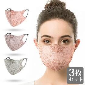 【春色3枚セット】スエード調花柄マスク