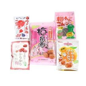 厳選!梅のお菓子セット【5種・計5コ】