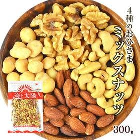 4種のおひさまミックスナッツ 300g