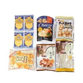 【6種】チーズのお菓子ミックスセット