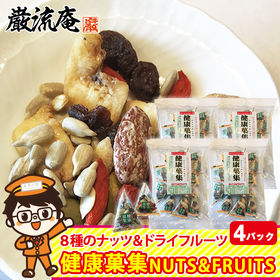 【4袋】ミックスナッツ ナッツ ドライフルーツ 健康菓集 ナ...
