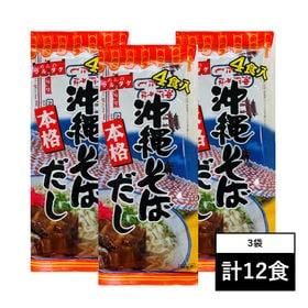 【計12食】そばダシ カツオだしが美味しい!野菜炒めにしても...