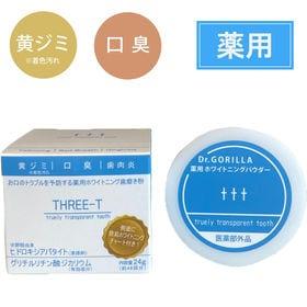 【3個組】歯の薬用ホワイトニングパウダーtttスリーティー【...