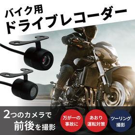 前後2カメラ バイク用ドライブレコーダー