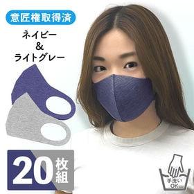 【20枚組/ネイビー・ライトグレー】3Dクロスオーバーマスク...