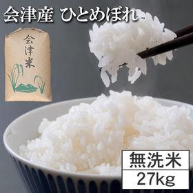 【27kg】令和2年度 福島県 会津産ひとめぼれ 無洗米