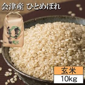 【10kg】令和2年度 福島県 会津産ひとめぼれ 玄米