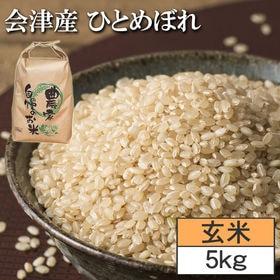 【5kg】令和2年度 福島県 会津産ひとめぼれ 玄米