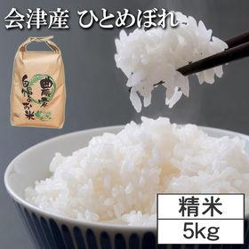 【5kg】令和2年度 福島県 会津産ひとめぼれ 精米