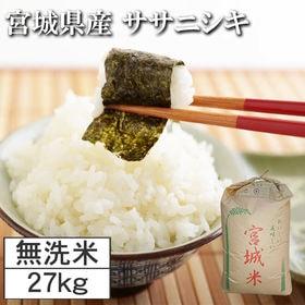 【27kg】令和2年度 宮城県産ササニシキ 無洗米