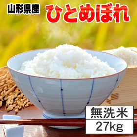 【27kg】令和2年産 新米 山形県産 ひとめぼれ 無洗米